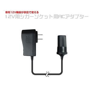(まとめ)ベセトジャパン12V用シガーソケット用ACアダプターDSS-150100【×2セット】