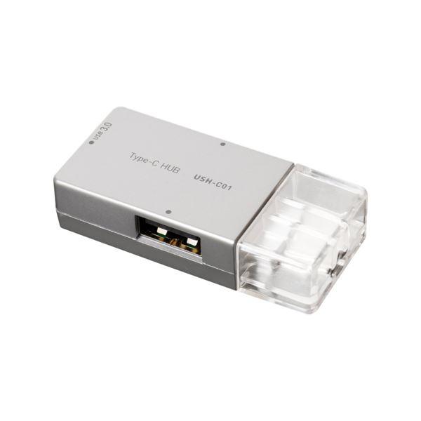 (まとめ)ミヨシ USB TypeC用直挿しHUB シルバ- 3ポート USH-C01/SL【×3セット】f00