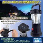 セーブ・インダストリー 3WAY充電式24LEDキャンピングランタン 810912