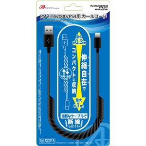 (まとめ)アンサー PS VITA2000/PS4用カールコード(ブラック) ANS-PV053BK【×5セット】