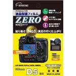 エツミ デジタルカメラ用液晶保護フィルムZERO Nikon D5専用 E-7344