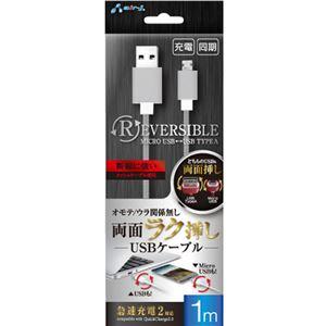 (まとめ)エアージェイ 両差しコネクター搭載 USB-microUSBケーブル1m WH UKJ-RV100WH【×3セット】 h01