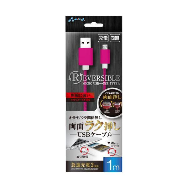 (まとめ)エアージェイ 両差しコネクター搭載 USB-microUSBケーブル1m PK UKJ-RV100PK【×3セット】f00