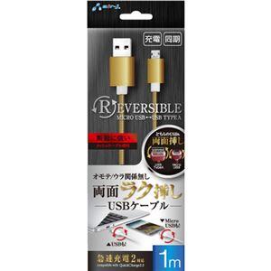 (まとめ)エアージェイ 両差しコネクター搭載 USB-microUSBケーブル1m GD UKJ-RV100GD【×3セット】 h01
