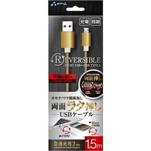(まとめ)エアージェイ 両差しコネクター搭載 USB-microUSBケーブル1.5m GD UKJ-RV150GD【×3セット】 h01