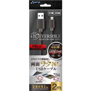 (まとめ)エアージェイ 両差しコネクター搭載 USB-microUSBケーブル2m GY UKJ-RV200GY【×3セット】 h01