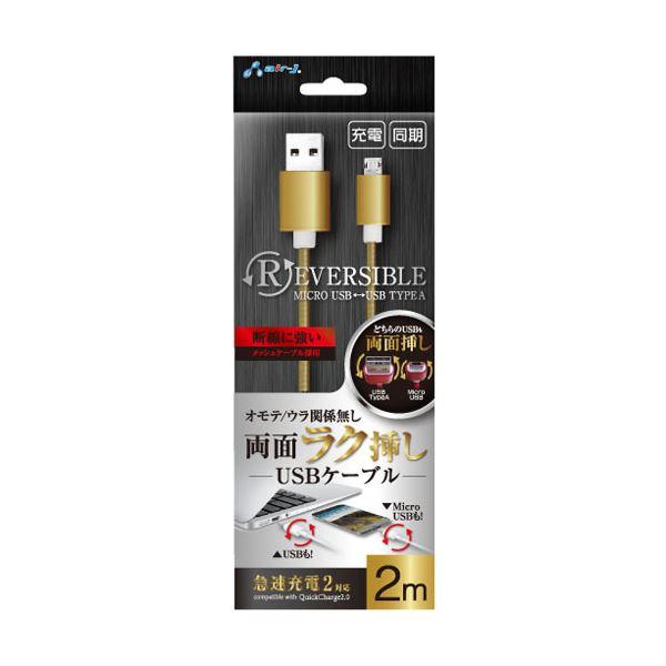 (まとめ)エアージェイ 両差しコネクター搭載 USB-microUSBケーブル2m GD UKJ-RV200GD【×3セット】f00