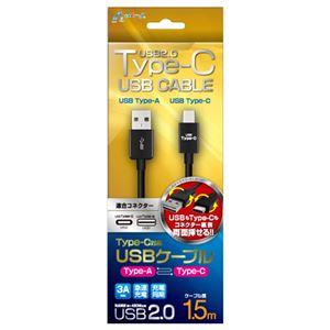 (まとめ)エアージェイ TYPE-C USBケーブル1.5m BK UKJ-C150BK【×3セット】 h01