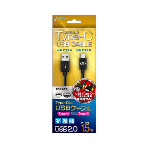 (まとめ)エアージェイ TYPE-C USBケーブル1.5m BK UKJ-C150BK【×3セット】f00