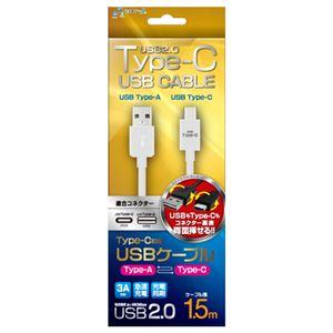 (まとめ)エアージェイ TYPE-C USBケーブル1.5m WH UKJ-C150WH【×3セット】 h01