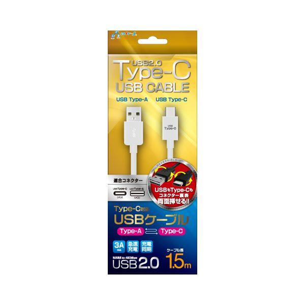 (まとめ)エアージェイ TYPE-C USBケーブル1.5m WH UKJ-C150WH【×3セット】f00
