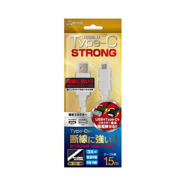 (まとめ)エアージェイ TYPE-C USBストロングケーブル1.5m WH UKJ-C150STGWH【×3セット】f00