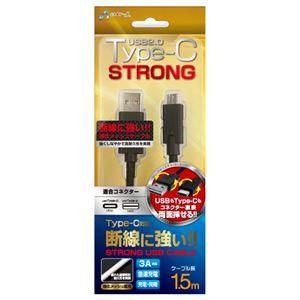 (まとめ)エアージェイ TYPE-C USBストロングケーブル1.5m BK UKJ-C150STGBK【×3セット】 h01