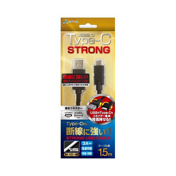 (まとめ)エアージェイ TYPE-C USBストロングケーブル1.5m BK UKJ-C150STGBK【×3セット】f00