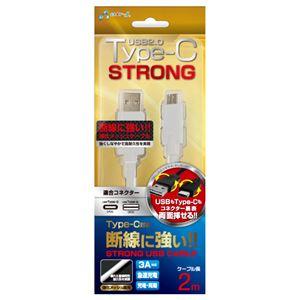 (まとめ)エアージェイ TYPE-C USBストロングケーブル2m WH UKJ-C200STGWH【×2セット】 h01