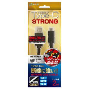 (まとめ)エアージェイ TYPE-C USBストロングケーブル2m BK UKJ-C200STGBK【×2セット】 h01