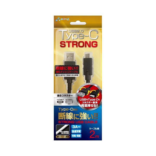 (まとめ)エアージェイ TYPE-C USBストロングケーブル2m BK UKJ-C200STGBK【×2セット】f00