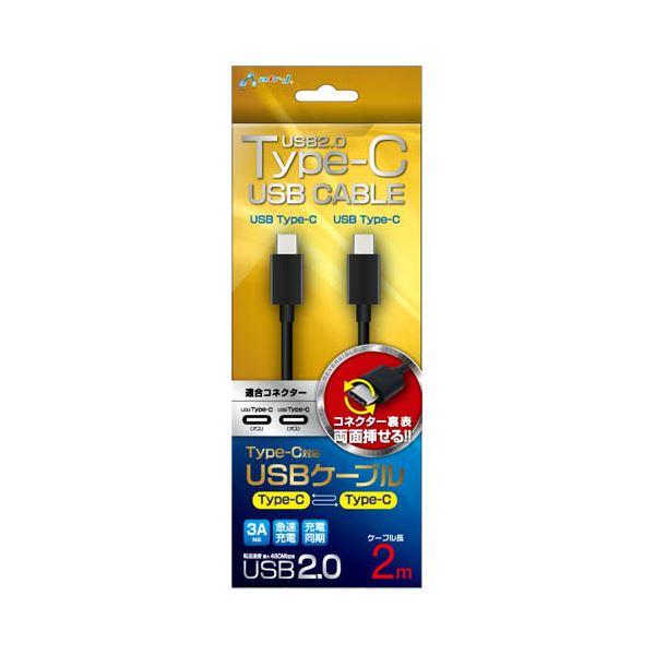 (まとめ)エアージェイ USB TYPE-C to TYPE-Cケーブル 2m USB2.0 UKJ-CTC200BK【×2セット】f00