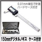 (まとめ)ITPROTECH デジタルノギス ケース付き YT-DC02【×3セット】