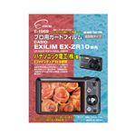(まとめ)エツミ プロ用ガードフィルムAR CASIO EXLIM EX-ZR10専用 E-1969【×5セット】