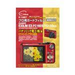 (まとめ)エツミ プロ用ガードフィルムAR CASIO EXLIM EX-FC160S/FC150専用 E-1987【×10セット】