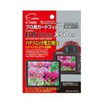 (まとめ)エツミ プロ用ガードフィルムAR Canon EOS Kiss X50専用 E-1988【×5セット】