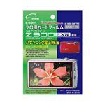 (まとめ)エツミ プロ用ガードフィルムAR FUJIFILM FINEPIX Z950EXR/Z900EXR専用 E-1991【×5セット】