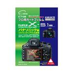 (まとめ)エツミ プロ用ガードフィルムAR FUJIFILM X-S1専用 E-7128【×5セット】