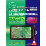 (まとめ)エツミ プロ用ガードフィルムAR FUJIFILM FINEPIX Z1000EXR専用 E-7135【×5セット】