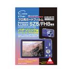 (まとめ)エツミ プロ用ガードフィルムAR Panasonic LUMIX SZ5/FH8専用 E-7141【×5セット】