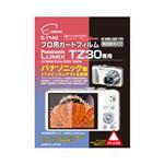 (まとめ)エツミ プロ用ガードフィルムAR Panasonic LUMIX TZ30専用 E-7145【×5セット】