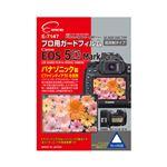(まとめ)エツミ プロ用ガードフィルムAR Canon EOS 5D Mark専用 E-7147【×5セット】