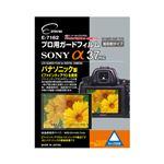 (まとめ)エツミ プロ用ガードフィルムAR SONY α58/α37対応 E-7162【×5セット】