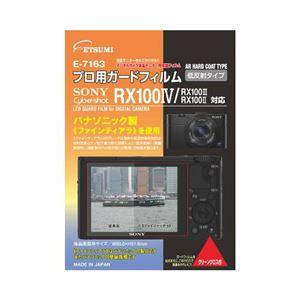 (まとめ)エツミ プロ用ガードフィルムAR SONY Cyber-shot RX100/RX100/RX100対応 E-7163【×5セット】