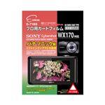 (まとめ)エツミ プロ用ガードフィルムAR SONY Cyber-shot WX170対応 E-7165【×5セット】