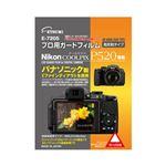 (まとめ)エツミ プロ用ガードフィルムAR Nikon COOLPIX P520専用 E-7205【×5セット】
