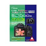 (まとめ)エツミ プロ用ガードフィルムAR FUJIFILM FINEPIX SL1000専用 E-7208【×5セット】