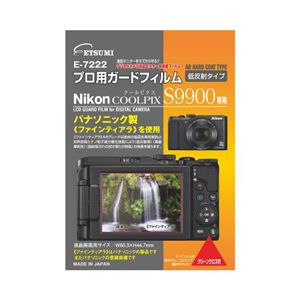 (まとめ)エツミ プロ用ガードフィルムAR Nikon COOLPIX S9900/S6600専用 E-7222【×5セット】