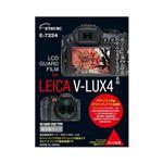 (まとめ)エツミ プロ用ガードフィルムAR LEICA V-LUX4専用 E-7224【×5セット】