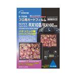 (まとめ)エツミ プロ用ガードフィルムAR SONY Cyber-shot RX10/RX10対応 E-7226【×5セット】
