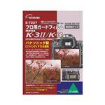 (まとめ)エツミ プロ用ガードフィルムAR PENTAX K-3/K-3専用 E-7227【×5セット】