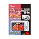(まとめ)エツミ プロ用ガードフィルムAR Panasonic LUMIX TZ57/TZ55専用 E-7240【×5セット】