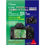 (まとめ)エツミ プロ用ガードフィルムAR FUJIFILM FINEPIX S1専用 E-7242【×5セット】
