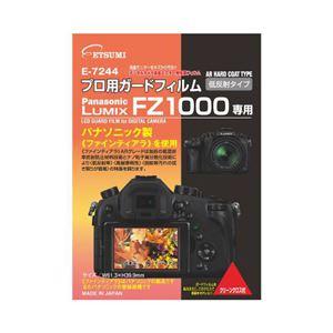 (まとめ)エツミ プロ用ガードフィルムAR Panasonic LUMIX FZ1000専用 E-7244【×5セット】