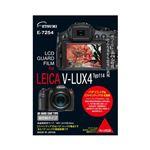 (まとめ)エツミ プロ用ガードフィルムAR LEICA V-LUX typ114専用 E-7254【×5セット】