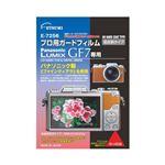 (まとめ)エツミ プロ用ガードフィルムAR Panasonic LUMIX GF7専用 E-7256【×5セット】