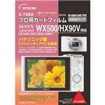 (まとめ)エツミ プロ用ガードフィルムAR SONY Cyber-shot WX500/HX90V対応 E-7262【×5セット】