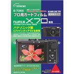 (まとめ)エツミ プロ用ガードフィルムAR FUJIFILM X70専用 E-7265【×5セット】