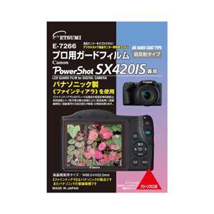(まとめ)エツミ プロ用ガードフィルムAR Canon PowerShot SX420IS専用 E-7266【×5セット】