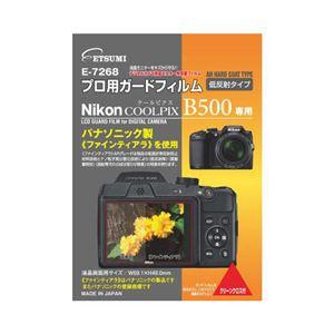 (まとめ)エツミ プロ用ガードフィルムAR Nikon COOLPIX B500専用 E-7268【×5セット】